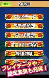 Androidアプリ「楽Jパチスロ ファイナルしーさー」のスクリーンショット 3枚目