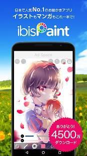 Androidアプリ「アイビスペイントX」のスクリーンショット 1枚目