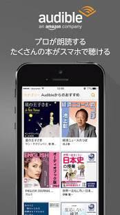 Androidアプリ「Amazonオーディオブック - Audible (オーディブル)」のスクリーンショット 1枚目