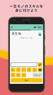Androidアプリ「楽しく外国語を覚えるならMemrise - 楽しいゲームと便利なフレーズで早く身につく語学学習アプリ」のスクリーンショット 5枚目