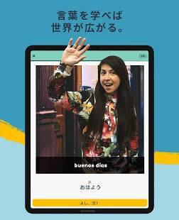 Androidアプリ「Memrise(メムライズ)- 語学学習アプリ」のスクリーンショット 5枚目
