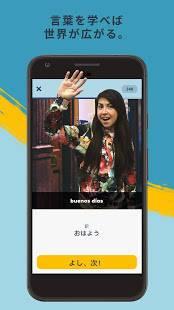 Androidアプリ「Memrise(メムライズ)- 語学学習アプリ」のスクリーンショット 1枚目