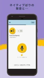 Androidアプリ「楽しく外国語を覚えるならMemrise - 楽しいゲームと便利なフレーズで早く身につく語学学習アプリ」のスクリーンショット 4枚目