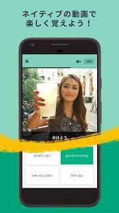Androidアプリ「楽しく外国語を覚えるならMemrise - 楽しいゲームと便利なフレーズで早く身につく語学学習アプリ」のスクリーンショット 2枚目