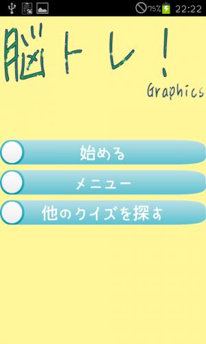Androidアプリ「早押し!脳トレ反射神経(図形編)」のスクリーンショット 2枚目