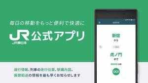 Androidアプリ「JR東日本アプリ 電車の運行情報・全国の鉄道 バスの乗換案内・電車と新幹線の時刻表 無料」のスクリーンショット 1枚目