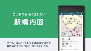 Androidアプリ「JR東日本アプリ 列車運行情報・電車の乗換案内・電車と新幹線の時刻表 他」のスクリーンショット 4枚目