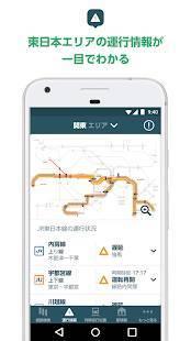 Androidアプリ「JR東日本アプリ」のスクリーンショット 3枚目