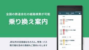 Androidアプリ「JR東日本アプリ 電車の運行情報・全国の鉄道 バスの乗換案内・電車と新幹線の時刻表 無料」のスクリーンショット 3枚目
