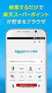 Androidアプリ「楽天ウェブ検索-楽天スーパーポイントが貯まる、稼げるアプリ」のスクリーンショット 1枚目