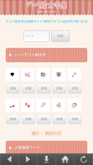 Androidアプリ「デコメ絵文字屋(アプリ版 無料です)」のスクリーンショット 2枚目