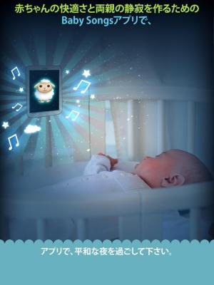 Androidアプリ「赤ちゃんの子守唄」のスクリーンショット 5枚目