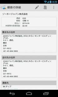 Androidアプリ「Zoho インボイスと工数管理」のスクリーンショット 4枚目