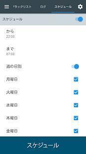 Androidアプリ「着信拒否 - Calls Blacklist」のスクリーンショット 3枚目