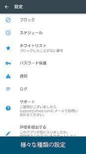 Androidアプリ「着信拒否 - Calls Blacklist」のスクリーンショット 5枚目