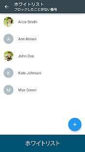 Androidアプリ「着信拒否 - Calls Blacklist」のスクリーンショット 4枚目