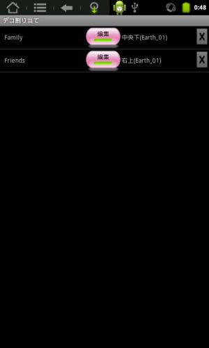 Androidアプリ「着信デコ Myu!」のスクリーンショット 4枚目