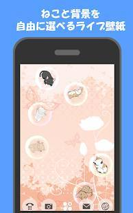 Androidアプリ「ねこバブルライブ壁紙」のスクリーンショット 2枚目
