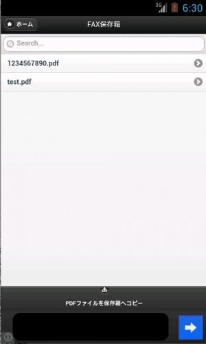 Androidアプリ「fax050.jp」のスクリーンショット 5枚目