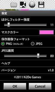 Androidアプリ「穴あきコラージュメーカー」のスクリーンショット 4枚目