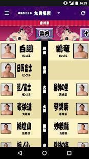 Androidアプリ「日本相撲協会公式アプリ「大相撲」」のスクリーンショット 3枚目