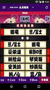 Androidアプリ「日本相撲協会公式アプリ「大相撲」」のスクリーンショット 4枚目