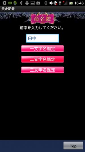 Androidアプリ「赤ちゃん命名鑑プレミアム」のスクリーンショット 3枚目