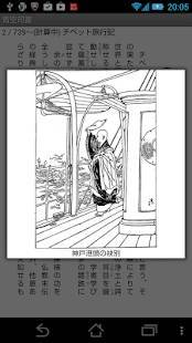 Androidアプリ「青空司書」のスクリーンショット 3枚目