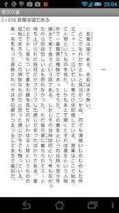 Androidアプリ「青空司書」のスクリーンショット 2枚目
