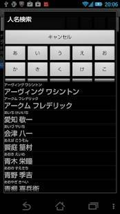 Androidアプリ「青空司書」のスクリーンショット 4枚目
