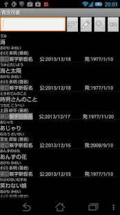 Androidアプリ「青空司書」のスクリーンショット 1枚目