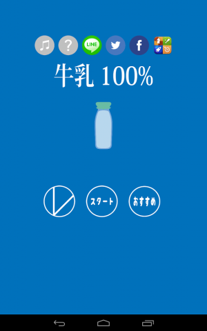 Androidアプリ「牛乳100%」のスクリーンショット 1枚目
