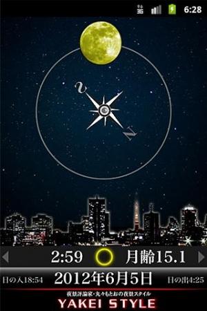 Androidアプリ「お月見夜景アプリ」のスクリーンショット 1枚目