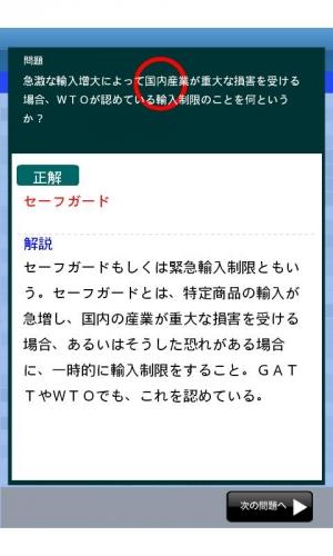 Androidアプリ「基礎チェック政経」のスクリーンショット 3枚目