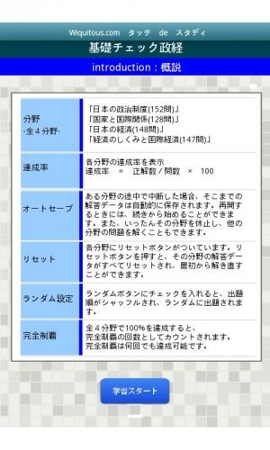 Androidアプリ「基礎チェック政経」のスクリーンショット 5枚目