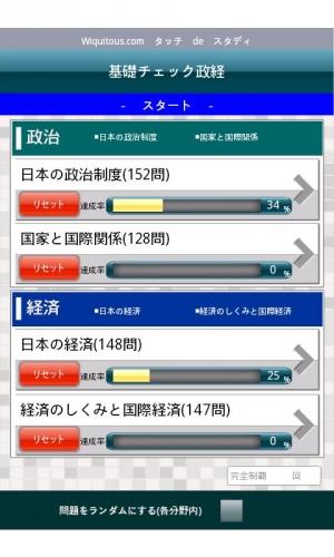Androidアプリ「基礎チェック政経」のスクリーンショット 1枚目
