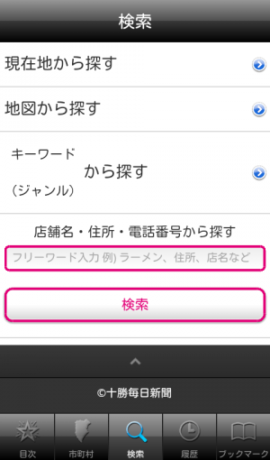 Androidアプリ「まんぷく十勝2013-2014 with」のスクリーンショット 3枚目