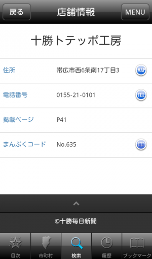 Androidアプリ「まんぷく十勝2013-2014 with」のスクリーンショット 4枚目