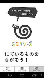 Androidアプリ「NHK ミミクリーカメラ」のスクリーンショット 1枚目