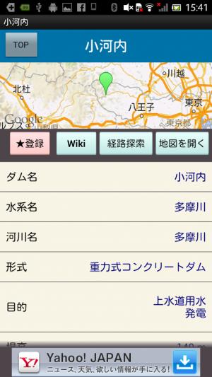 Androidアプリ「ダムナビ 日本全国ダム要覧」のスクリーンショット 3枚目