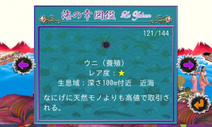 Androidアプリ「潜りすぎる海女 Free」のスクリーンショット 2枚目