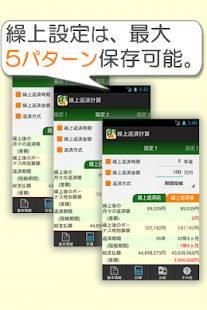 Androidアプリ「ローンメモ繰上 住宅ローン繰り上げ返済シミュレーター」のスクリーンショット 3枚目