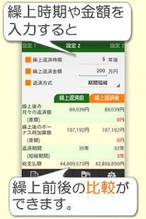 Androidアプリ「ローンメモ繰上 住宅ローン繰り上げ返済シミュレーター」のスクリーンショット 2枚目