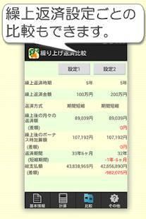 Androidアプリ「ローンメモ繰上 住宅ローン繰り上げ返済シミュレーター」のスクリーンショット 4枚目