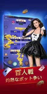 Androidアプリ「SunVy Poker【監修:NPO法人日本ポーカー協会】」のスクリーンショット 4枚目