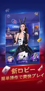 Androidアプリ「SunVy Poker【監修:NPO法人日本ポーカー協会】」のスクリーンショット 1枚目