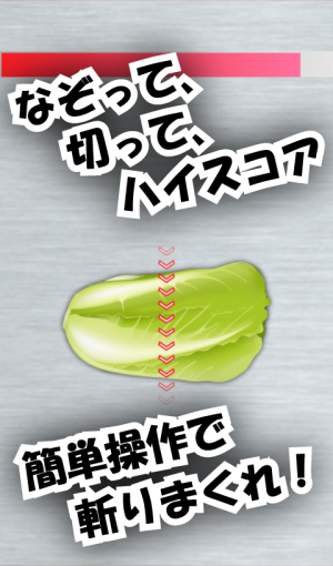 Androidアプリ「サラダ工場」のスクリーンショット 1枚目