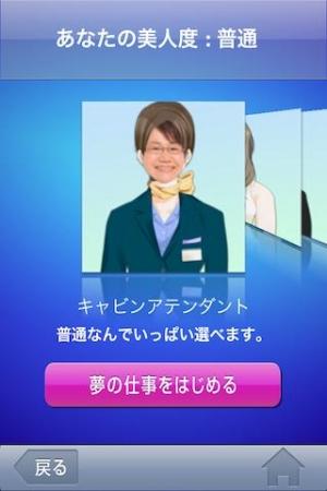 Androidアプリ「Dream Work Catcher」のスクリーンショット 3枚目