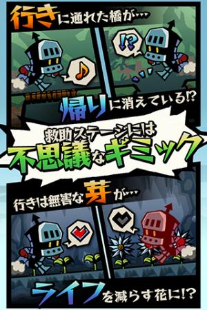 Androidアプリ「いきかえれ勇者」のスクリーンショット 3枚目