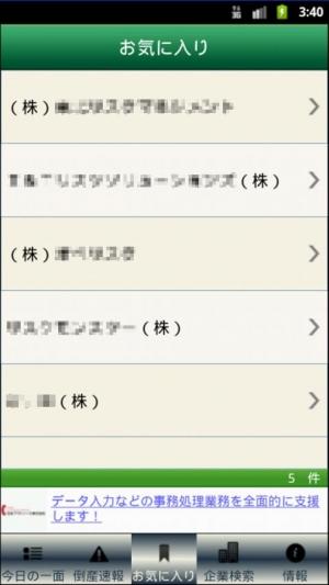 Androidアプリ「今日の一面」のスクリーンショット 3枚目